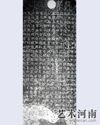 东汉    尹宙碑