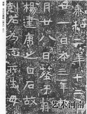 东晋 王屳之墓志