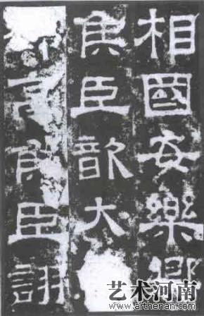 三国  魏  上尊号碑