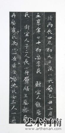 明  王苍坪墓志
