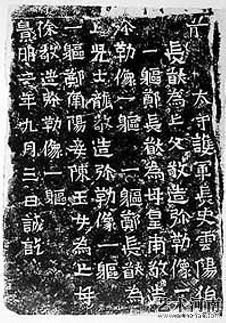 云阳伯郑长猷为亡父造弥勒像记——景明二年2