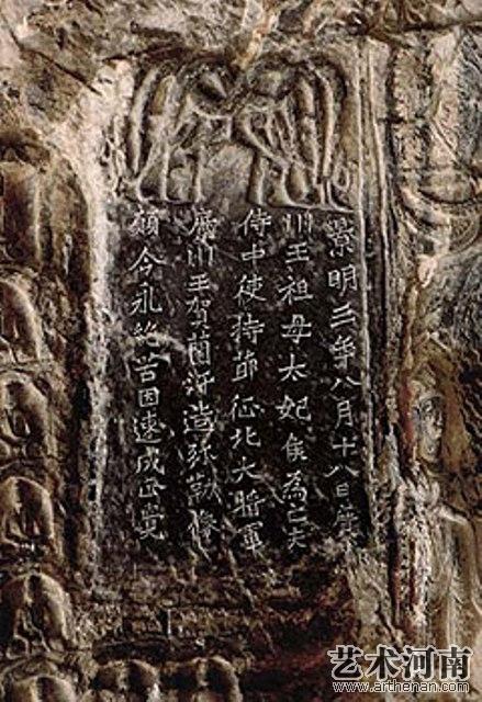 广川王祖母太妃侯为亡夫造弥勒像记——景明三年八月十八日